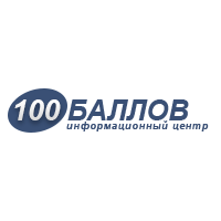 100 баллов