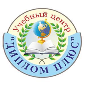 ДипломПлюс